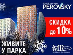 ЖК «PerovSky» Новогодняя скидка до 10%!